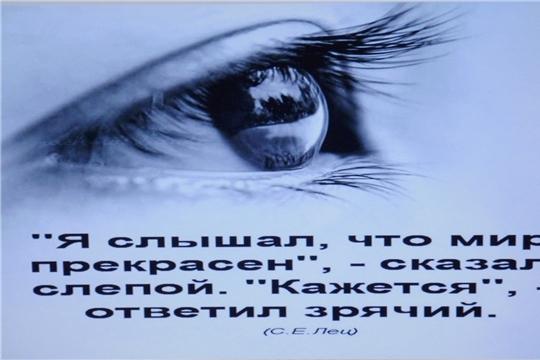 Международный день солидарности слепых