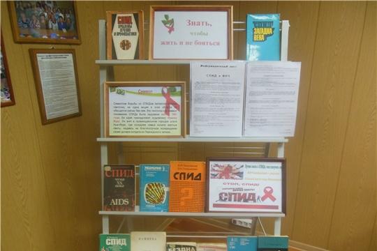 Межпоселенческая библиотека информирует о СПИДе