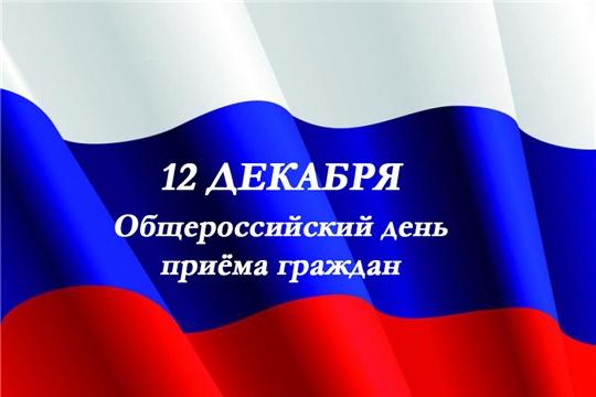 12 декабря 2019 года общероссийский день приема граждан.