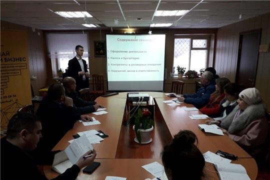 В Козловском районе состоялся семинар по юридическим вопросам ведения бизнеса