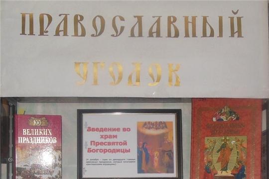 В «Православном уголке» – выставка «Введение во храм Пресвятой Богородицы»