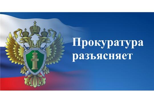 О работе Чебоксарской межрайонной природоохранной прокуратуры по противодействию коррупции