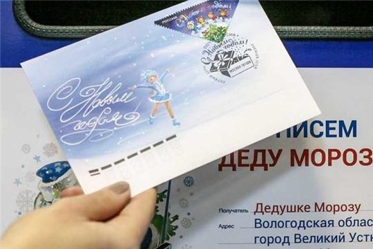 В Общественной приемной Управления Роспотребнадзора по Чувашской Республике – Чувашии можно  написать и отправить письмо Деду Морозу