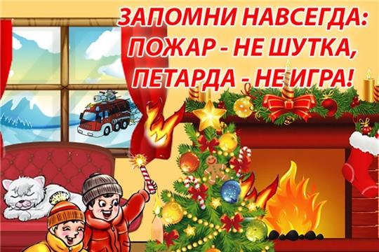 ТРЕБОВАНИЯ пожарной безопасности для руководителей предприятий и организаций в период проведении Новогодних и Рождественских праздников