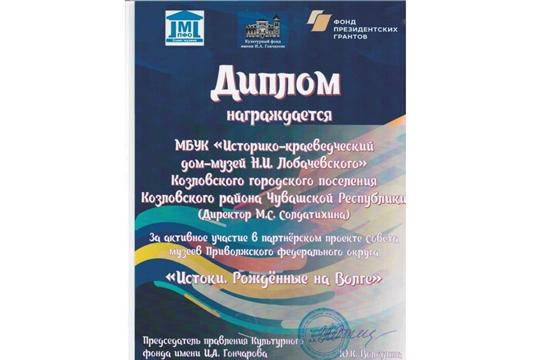 Музей Лобачевского – партнер проекта музеев ПФО