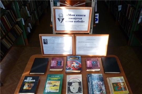Выставка к юбилею Айзека Азимова