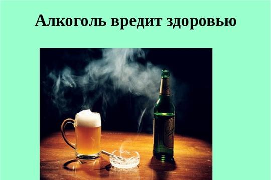 «Осторожно – алкоголь вредит здоровью»
