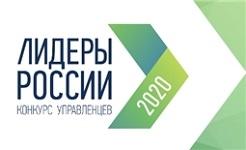 Лидеры России - 2020