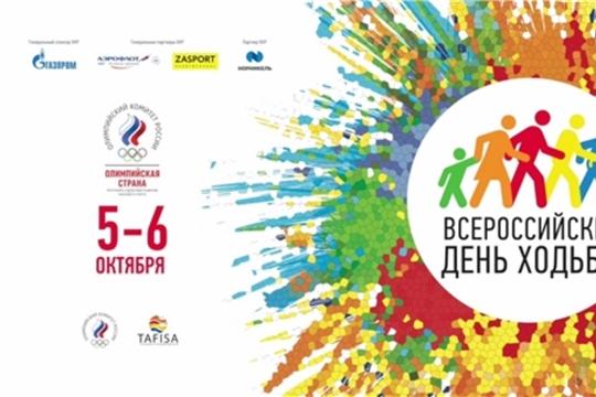 Всероссийский День ходьбы 2019