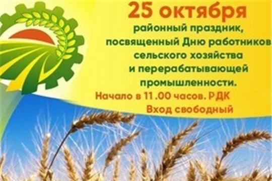 25 октября - празднование Дня работника сельского хозяйства и перерабатывающей промышленности
