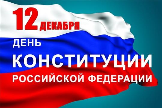 Поздравление главы администрации Красноармейского района А.Н. Кузнецова с Днем Конституции