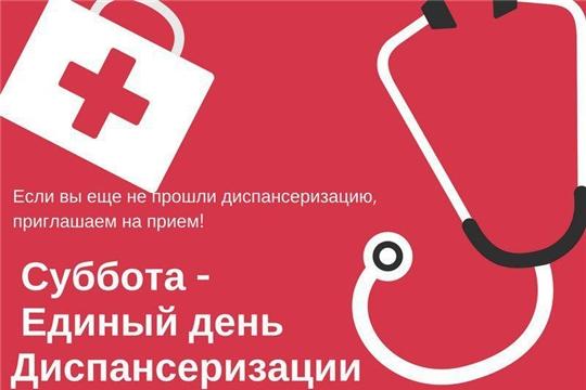 5 октября в БУ «Красночетайская районная больница» состоится «Единый день профилактических осмотров и диспансеризации»