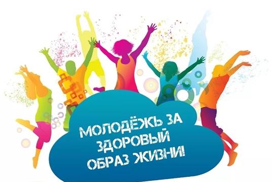 Дан старт акции «Молодежь за здоровый образ жизни»