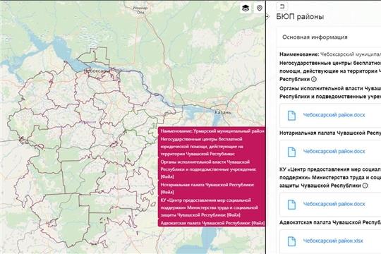 На геопортале Чувашии появилась интерактивная карта с пунктами оказания бесплатной юридической помощи