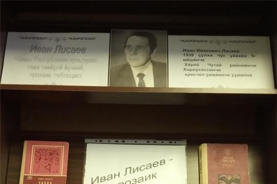 Книжная выставка «Иван Лисаев - прозаик» оформлена в читальном зале МЦБ