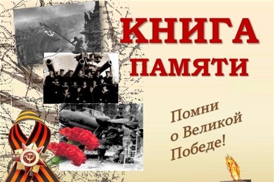 Идет сбор информации об участниках Великой Отечественной войны