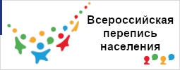 Всероссийская перепись населения- 2020