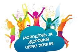 """Акция """"Молодежь за здоровый образ жизни"""" в Мариинско-Посадском районе"""