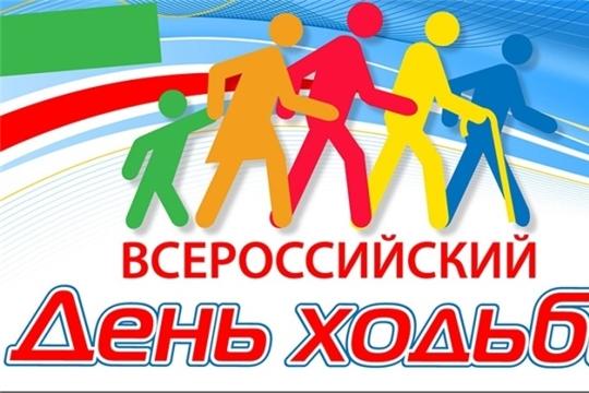 5 октября - Всероссийский день ходьбы