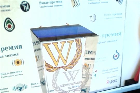 Международная награда «Вики-Премия 2019» вручена жителю Мариинско- Посадского района