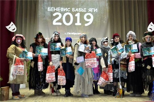 В Мариинско-Посадском районе состоялся VII районный конкурс «Бенефис Бабы Яги»