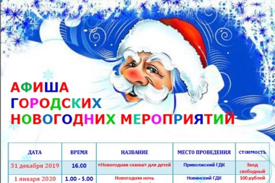 Афиша новогодних мероприятий в городе Мариинский Посад
