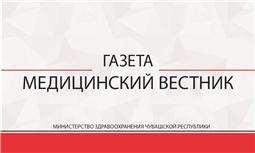 "Газета ""Медицинский вестник"""