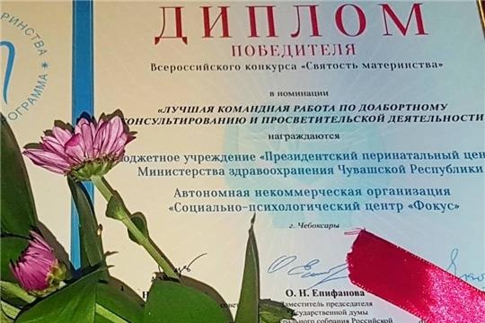 Проект по сохранению репродуктивного здоровья молодёжи Чувашии занял 1 место во Всероссийском конкурсе «Святость материнства – 2019»