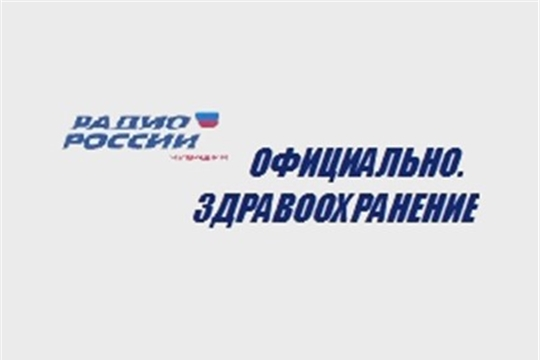 6 ноября слушайте передачу «Официально. Здравоохранение Чувашии» на «Радио России» о профилактике гриппа и ОРВИ