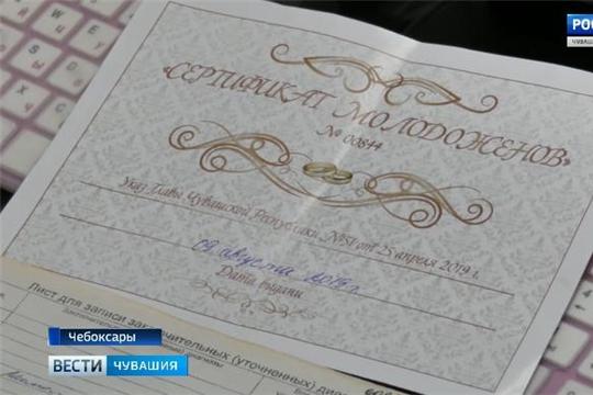 С начала 2019 года молодоженам Чувашии начали выдавать сертификаты на бесплатное медицинское обследование  Источник: https://chgtrk.ru/news/25088