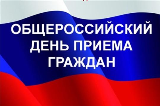 Итоги Общероссийского дня приема граждан