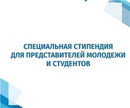 Список претендентов на соискание специальных стипендий Главы Чувашской Республики для представителей молодежи и студентов за особую творческую устремленность