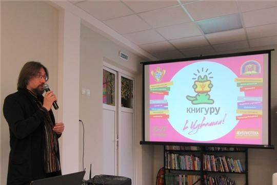 Завершился Фестиваль современной детской литературы «Книгуру – в Чувашии!»