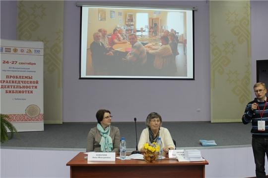 Завершил работу Всероссийский семинар «Проблемы краеведческой деятельности библиотек»