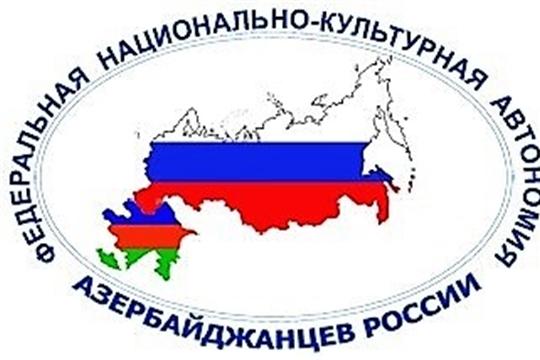 Научно-практическая конференция «Национально-культурные автономии России: задачи, проблемы, перспективы»