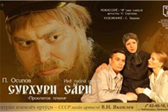 Открытие сезона в Чувашском государственном драматическом театре им. Константина Иванова