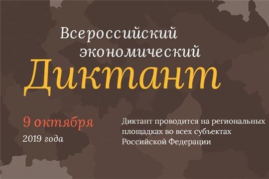 9 октября состоится Всероссийский экономический диктант