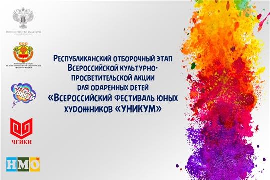 Подведены итоги республиканского отборочного этапа акции «Всероссийский фестиваль юных художников «УНИКУМ»