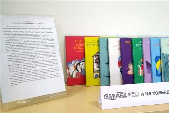 Щедрый дар Музея современного искусства «Гараж»