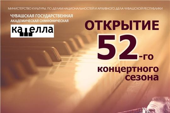 Состоялось открытие 52-ого концертного сезона