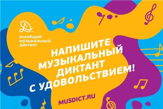 Международная акция «Всеобщий музыкальный диктант» приглашает в Чувашский государственный институт культуры и искусств