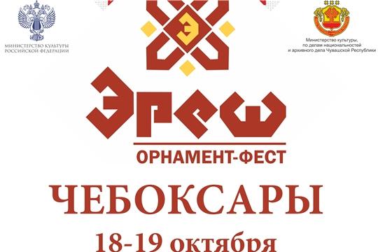 18-19 октября в Чебоксарах пройдет первый «Орнамент-фест «ЭРЕШ»