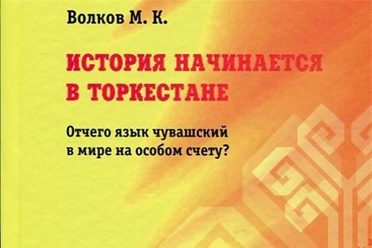 Новая книга чувашского ученого Михаила Волкова