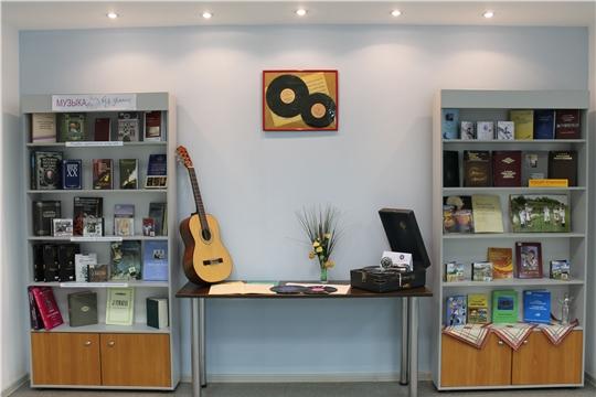 Приглашаем посетить книжную выставку «Музыка без границ»