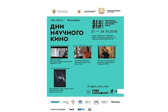 Фестиваль актуального научного кино в Национальной библиотеке