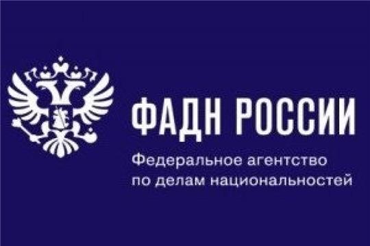 Семинар ФАДН России для органов местного самоуправления состоится в Доме Дружбы народов Чувашии