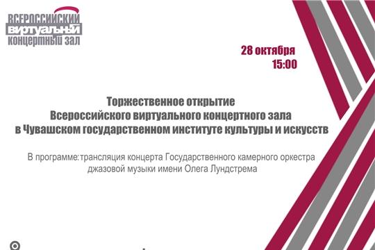 В Чувашском государственном институте культуры и искусств состоится открытие Всероссийского виртуального концертного зала