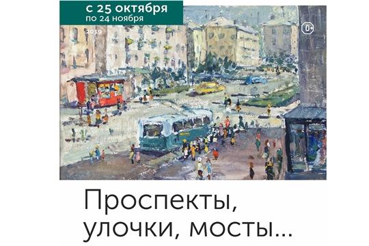 В Чувашской государственном художественном музее открывается выставка «Проспекты, улочки, мосты…»