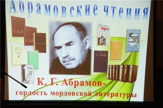 Национальный конкурс «Голос эрзи» посвящен национальному мордовскому писателю Кузьме Абрамову