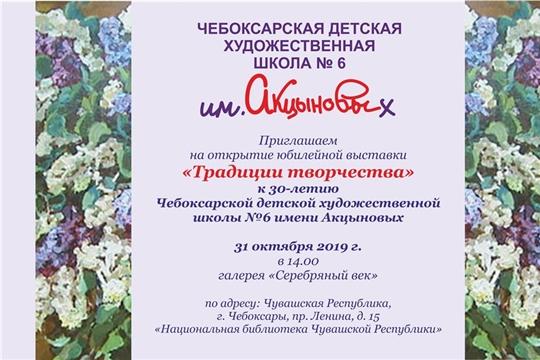 Сегодня открывается юбилейная выставка к 30-летию детской художественной школы №6 им. Акцыновых